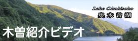 木祖村紹介ビデオ