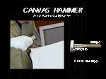 キャンバスタックス用ハンマー